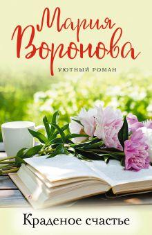 Обложка Краденое счастье Мария Воронова