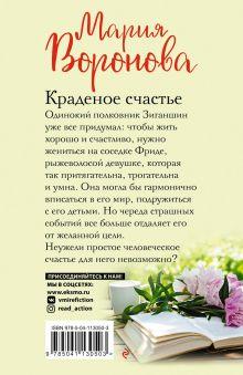 Обложка сзади Краденое счастье Мария Воронова