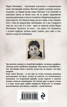 Обложка сзади Самые родные, самые близкие Мария Метлицкая