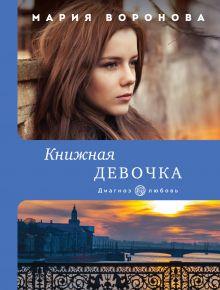 Книжная девочка
