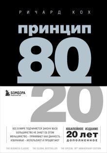 Принцип 80/20 (юбилейное издание, дополненное)