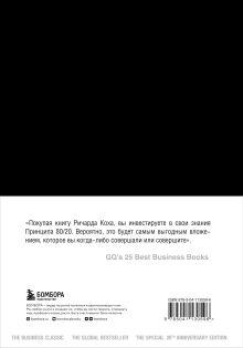 Обложка сзади Принцип 80/20 (юбилейное издание, дополненное) Ричард Кох