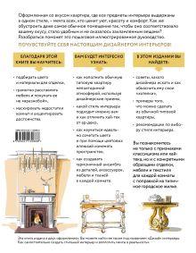 Обложка сзади Сам себе дизайнер интерьера. Иллюстрированное пошаговое руководство (издание дополненное и переработанное) Варвара Ахремко