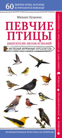 Обложка Певчие птицы. Обитатели лесов и полей Михаил Куценко
