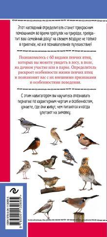 Обложка сзади Певчие птицы. Обитатели лесов и полей Михаил Куценко