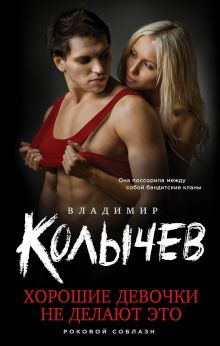 Обложка Хорошие девочки не делают это Владимир Колычев