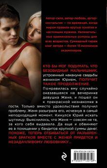 Обложка сзади Хорошие девочки не делают это Владимир Колычев