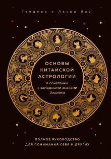 Основы китайской астрологии в сочетании с западными знаками Зодиака. Полное руководство для понимания себя и других