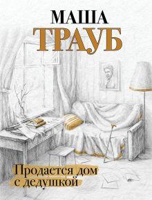 Обложка Продается дом с дедушкой Маша Трауб