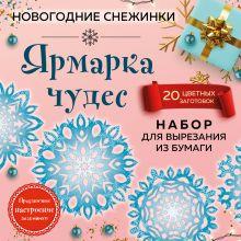 Снежинки из бумаги «Ярмарка чудес» (200х200 мм, набор для вырезания, 16 стр., в европодвесе)