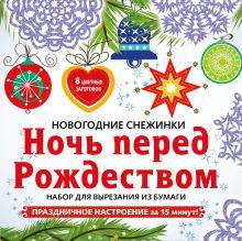 Снежинки из бумаги «Ночь перед Рождеством» на скрепке (197х197 мм)