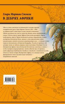 Обложка сзади В дебрях Африки Генри Мортон Стэнли