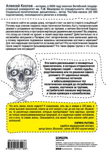 Обложка сзади Посмертные приключения. Что может случиться с вашим телом после смерти? Алексей Козлов
