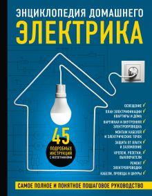 Энциклопедия домашнего электрика. Самое полное и понятное пошаговое руководство