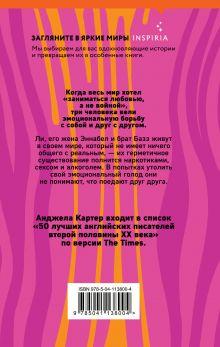 Обложка сзади Любовь Анджела Картер