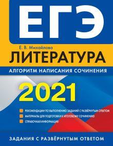 ЕГЭ-2021. Литература. Алгоритм написания сочинения