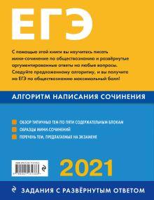 Обложка сзади ЕГЭ-2021. Обществознание. Алгоритм написания сочинения О. В. Кишенкова