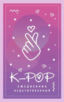 K-POP. Ежедневник недатированный (А5, 80 л.)