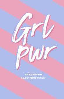 GIRL POWER! Ежедневник недатированный (А5, 80 л.)