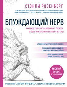 Обложка Блуждающий нерв. Руководство по избавлению от тревоги и восстановлению нервной системы Стэнли Розенберг