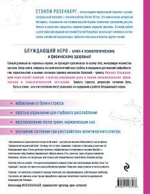 Обложка сзади Блуждающий нерв. Руководство по избавлению от тревоги и восстановлению нервной системы Стэнли Розенберг