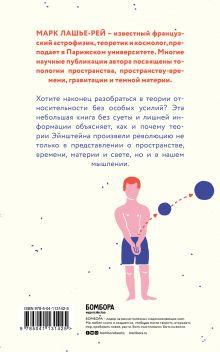 Обложка сзади Эйнштейн на отдыхе: постигаем теорию относительности Марк Лашье-Рей