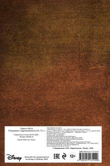 Обложка сзади Гравити Фолз (Диппер и Мейбл). Ежедневник недатированный (А5, 80 л.)