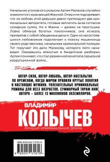 Обложка сзади За что платят мужчины Владимир Колычев