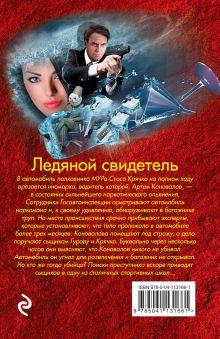 Обложка сзади Ледяной свидетель Николай Леонов, Алексей Макеев