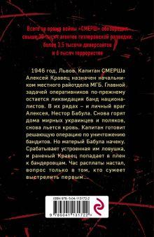 Обложка сзади Жаль, не добили Александр Тамоников
