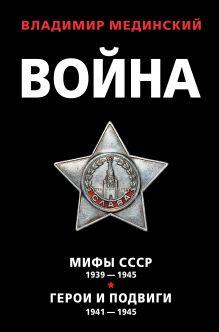 Обложка Война (комплект из 2 книг) Владимир Мединский
