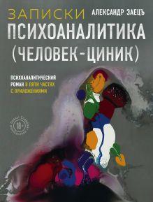Записки психоаналитика (Человек-циник). Психоаналитический роман в пяти частях с приложениями