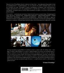 Обложка сзади Стивен Спилберг. Человек, который придумал блокбастер. Иллюстрированная биография Шикель Р.