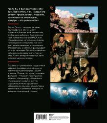 Обложка сзади Ридли Скотт. Гений визуальных миров. От«Чужого» до«Марсианина» Иэн Нейтан