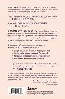 Обложка сзади Soulmate. Научный подход к поиску любви на всю жизнь Хелен Фишер