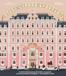"""Отель """"Гранд Будапешт"""". Иллюстрированная история создания меланхоличной комедии о потерянном мире"""
