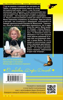 Обложка сзади Блеск и нищета инстаграма Дарья Донцова