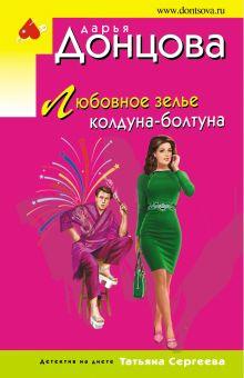 Обложка Любовное зелье колдуна-болтуна Дарья Донцова