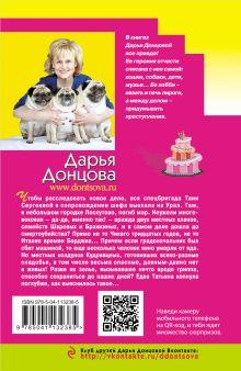 Обложка сзади Любовное зелье колдуна-болтуна Дарья Донцова