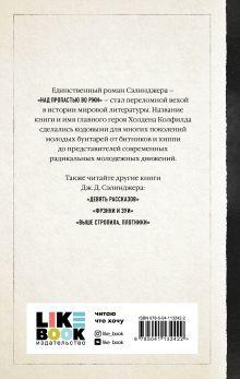 Обложка сзади Над пропастью во ржи Дж. Д. Сэлинджер