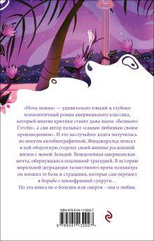 Обложка сзади Ночь нежна Фрэнсис Скотт Фицджеральд