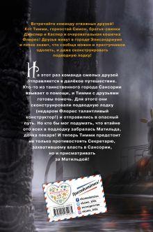 Обложка сзади Затерянный город (#2) Хенрик Тамм