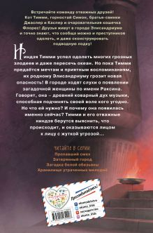 Обложка сзади Хранилище утраченных мелодий (#4) Хенрик Тамм