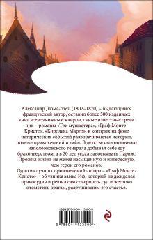 Обложка сзади Граф Монте-Кристо. Т.2 Александр Дюма