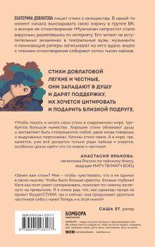 Обложка сзади Ты знаешь, подруга, мужчинам непросто. Лирика Екатерина Довлатова