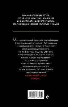 Обложка сзади Тюрьма мертвых Александр Райн