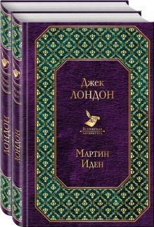 """Самые известные произведения Дж. Лондона: роман и рассказы (комплект из 2-х книг """"Мартин Иден"""" и """"Любовь к жизни"""")"""