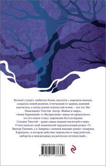 Обложка сзади Анна Каренина Лев Толстой