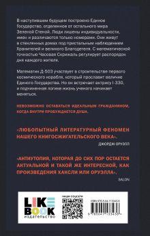 Обложка сзади Мы Евгений Замятин