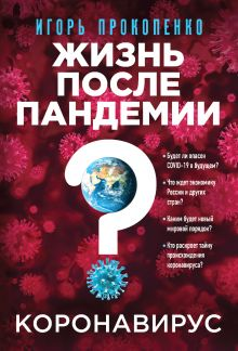Коронавирус: Жизнь после пандемии